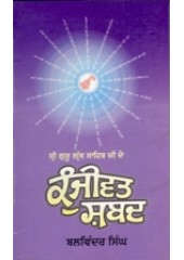 Sri Guru Granth Sahib De Kunjivat Shabad - Book By Balwinder Singh