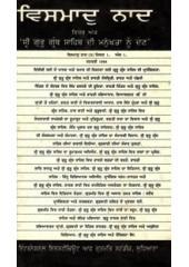 Sri Guru Granth Sahib Di Manukhta Nu Den -  Book By Amarjit Singh Grewaal