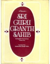 Sri Guru Granth Sahib - English Translation - Book By Gurbachan Singh Talib