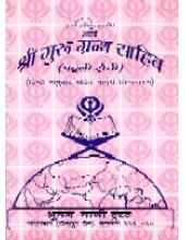 Sri Guru Granth Sahib Hindi Translation - Book By Dr Manmohan Sehgal - 4 Volumes