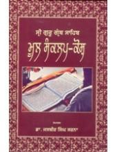 Sri Guru Granth Sahib - Mool Sankalp Kosh - Book By Dr. Jasbir Singh Sarna