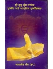 Sri Guru Granth Sahib Pracheen Ate Adhunik Prasangikta - Book By Dr Amanjot Kaur