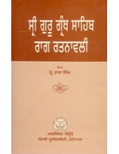 Sri Guru Granth Sahib Raag Ratnavali - Book By Prof. Tara Singh
