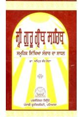 Sri Guru Granth Sahib - Samoohik Sikhia Sanchar Da Sadan - Book By Dr. Amrita Kaur Rama