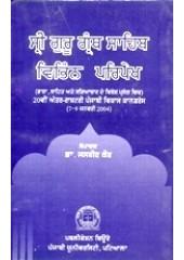 Sri Guru Granth Sahib - Vibhin Paripekh - Book By Dr . Jasbir Kaur
