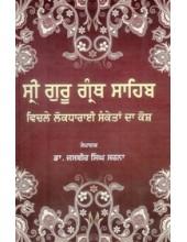 Sri Guru Granth Sahib Vichle Lokdharani Sanketan Da Kosh - Book By Dr. Jasbir Singh Sarna
