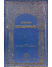 Studies on Guru Granth Sahib - Book By Dr.Balwant Singh Dhillon
