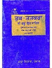 Tuk- Tatkara Sri Guru Granth Sahib - Book By Amar Singh