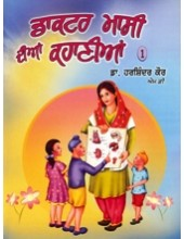 Aao Doctor Masi To Kahani Sunie 1 - Book By Dr Harshinder Kaur