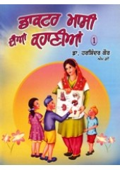 Aao Doctor Masi To Kahani Sunie 1 - Book By Dr Harshinder Kaur