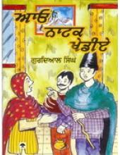 Aayo Natak Khediye - Book By Gurdial Singh