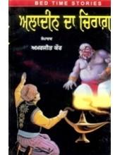 Aladin De Chirag - Book By Amarjeet Kaur