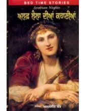 Alaf Laila Dian Kahanian - Book By  Amarjit Kaur