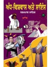 Andh Vishwas Ate Science - Book By Dharampal Sahil