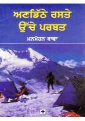 Andithe Raste Uche Parbat -  Book By Manmohan Bawa