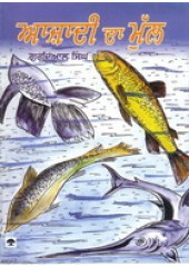 Azaadi Da Mull - Book By Gurdial Singh