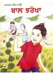 Baal Jharokha - Book By Manmohan Singh Daaon