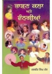 Bhashan Kala Ate Vangian - Book By Jasbir Singh Jas