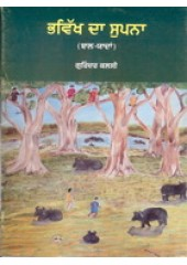 Bhavikh Da Supna - Book By Gurinder Kalsi