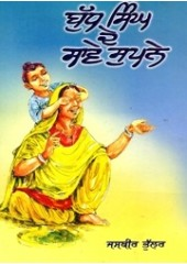 Budh Singh De Save Supne - Book By Jasbir Bhullar