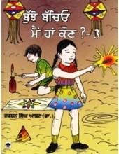Bujho Bachio Main Haan Kaun 3 - Book By Dr. Darshan Singh Aasht