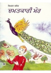 Chamatkari Mor - Book By Simran Kaler