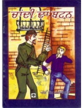 Chandi Da Battan - Book By R L Stevenson