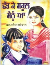 Chhad Ke School Mainu Aa - Book By Karamjit Grewal