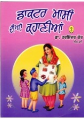 Doctor Masi Dian Kahanian - 2 - Book By Dr Harshinder Kaur
