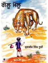 Golu Molu - Book By Kulbir Singh Suri