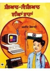 Gyan Vigyan Dian Batan - Book By Ajit Sailani