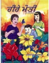 Heere Moti - Book By Sukhdev Singh Grewal