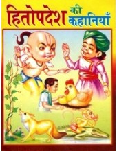 Hitopdesh Ki Kahaniya