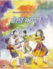 Holi Aayi - Book By Inderjit Hasanpuri