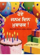 Hoye Janam  Din Mubarak - Book By Kartar Singh Kalra