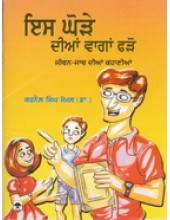 Is Ghore Diaan Vaagan Faro - Book By Karnail Singh Somal