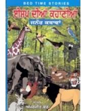 Isap Dian Kahanian - Book By Dr. Amarjit Kaur