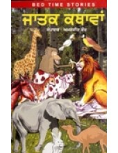 Jatak Kathavan - Book By Amarjeet Kaur