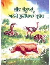 Jeev Jantooan De Anokhe Surakhia Prabandh - Book By Dr Harchand Singh Sirhindi