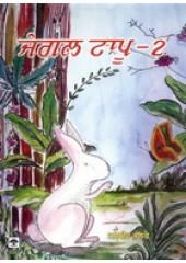 Jungle Taapu-2 - Book By Jasbir Bhullar