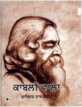 Kaabli Vala - Book By Rabindranath Tagore