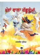 Khamban Vala Kachhukama - Book By Jasbir Bhullar