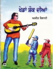 Khedan Shauk Dian - Book By Ajit Sailani