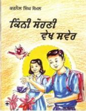 Kinni Sohni Vekh Sawer - Book By Karnail Singh Somal