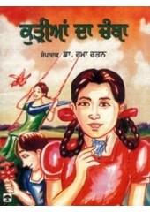 Kurian Da Chamba - Book By Dr. Rama  Ratan