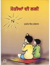Motian Di Lari - Book By Sukhdev Singh Grewal