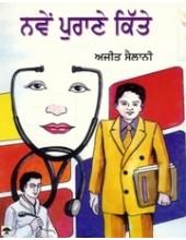 Nave Purane Kitte - Book By Ajit Sailani