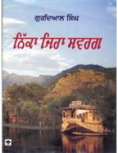Nikka Jiha Sawarg - Book By Gurdial Singh