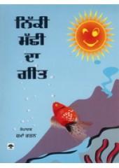 Nikki Machhi Da Geet - Book By E Rama Ratan