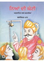 Niyan Di Ghanti - Book By Baljinder Maan